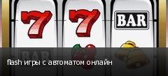 flash игры с автоматом онлайн