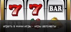 играть в мини игры - игры автоматы