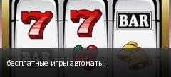 бесплатные игры автоматы