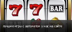 лучшие игры с автоматом у нас на сайте
