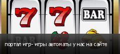 портал игр- игры автоматы у нас на сайте