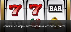 новейшие игры автоматы на игровом сайте