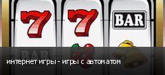 интернет игры - игры с автоматом