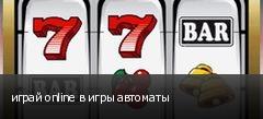 играй online в игры автоматы