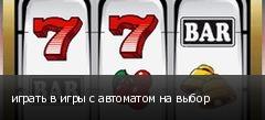 играть в игры с автоматом на выбор