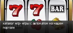 каталог игр- игры с автоматом на нашем портале