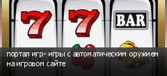 портал игр- игры с автоматическим оружием на игровом сайте