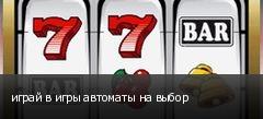 играй в игры автоматы на выбор