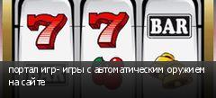 портал игр- игры с автоматическим оружием на сайте