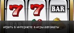 играть в интернете в игры автоматы