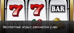 бесплатные игры с автоматом у нас