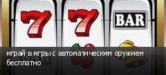 играй в игры с автоматическим оружием бесплатно