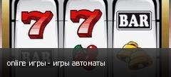online игры - игры автоматы