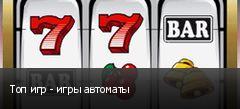 Топ игр - игры автоматы