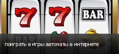 поиграть в игры автоматы в интернете
