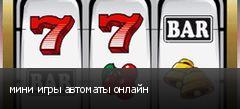 мини игры автоматы онлайн
