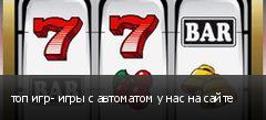 топ игр- игры с автоматом у нас на сайте