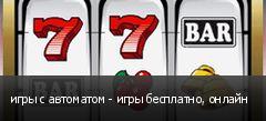 игры с автоматом - игры бесплатно, онлайн