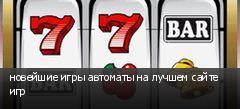 новейшие игры автоматы на лучшем сайте игр