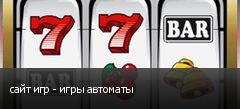 сайт игр - игры автоматы