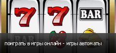 поиграть в игры онлайн - игры автоматы
