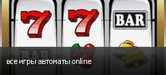 все игры автоматы online
