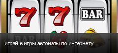 играй в игры автоматы по интернету