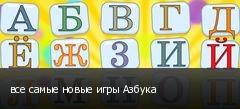 все самые новые игры Азбука