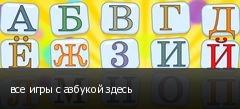 все игры с азбукой здесь