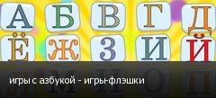 игры с азбукой - игры-флэшки