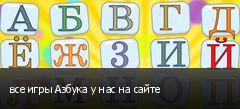все игры Азбука у нас на сайте