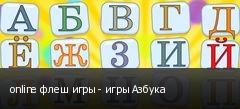 online флеш игры - игры Азбука