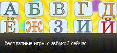 бесплатные игры с азбукой сейчас