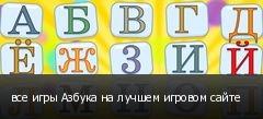 все игры Азбука на лучшем игровом сайте