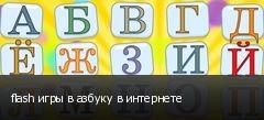 flash игры в азбуку в интернете