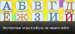 бесплатные игры в азбуку на нашем сайте