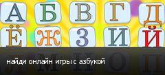 найди онлайн игры с азбукой