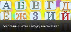 бесплатные игры в азбуку на сайте игр