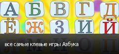 все самые клевые игры Азбука
