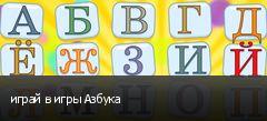 играй в игры Азбука