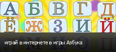 играй в интернете в игры Азбука