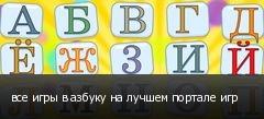 все игры в азбуку на лучшем портале игр