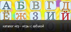 каталог игр - игры с азбукой