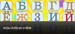 игры Азбука online