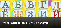 играть в мини игры - игры с азбукой