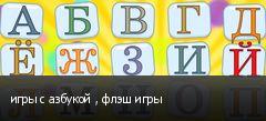 игры с азбукой , флэш игры