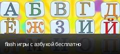 flash игры с азбукой бесплатно