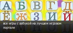 все игры с азбукой на лучшем игровом портале