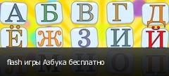 flash игры Азбука бесплатно