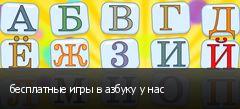 бесплатные игры в азбуку у нас